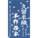 画像4: [紳士作務衣]久留米・紬縞 (4)