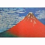 画像2: 【財布】【葛飾北斎】 不織布 浮世絵財布 赤富士 5個セット (2)