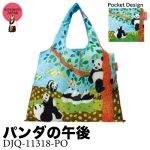 画像1: [エコバッグ:2way shopping bag] パンダの午後《DESIGNERS JAPAN》 (1)