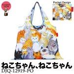 画像1: [エコバッグ:2way shopping bag] ねこちゃん、ねこちゃん《DESIGNERS JAPAN》 (1)