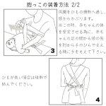 画像11: 【BABY】ひも結び式子守帯 | OPPER (5色展開) (11)