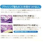 画像3: 【保存用品】きものブラシ(静電気除去) (3)