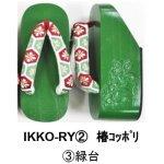 画像3: 【振袖・卒業草履】「IKKO 椿彫り(3色展開)」コッポリタイプ フリーサイズ (3)