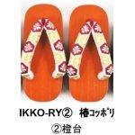 画像2: 【振袖・卒業草履】「IKKO 椿彫り(3色展開)」コッポリタイプ フリーサイズ (2)