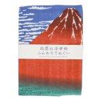 画像1: 【手拭い】 北斎の浮世絵二重ガーゼ手拭い「赤富士凱風快晴」 日本 芸術 アート インテリア  (1)