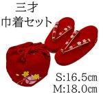 画像1: 【七五三】 3才 巾着セット ( 草履 / 巾着 ) 「赤刺繍」  シンプル 昔ながらの細鼻緒  鈴入り (1)