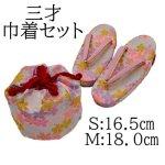 画像1: 【七五三】 3才 巾着セット ( 草履 / 巾着 ) 「白×ピンク小花」  シンプル 昔ながらの細鼻緒  鈴入り (1)