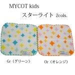 画像1: 【MYCOT】「キッズハンカチ(スターライト)」  無撚糸 今治 ネーム付き 小さい 子供用 日本製 使いやすい 人気 表ガーゼ裏パイル おぼろタオル (1)