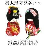 画像1: 【在庫処分品】「お人形マグネット」鞠姫 まいこ 和紙 かわいい 日本製 (1)