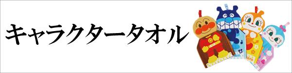 キャラクタータオル BtoB専門オンライン仕入れサイトウエダウェブby上田嘉一朗商店