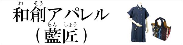 和装アパレル(藍匠)(わそうあぱれる(らんしょう)) BtoB専門オンライン仕入れサイトウエダウェブby上田嘉一朗商店
