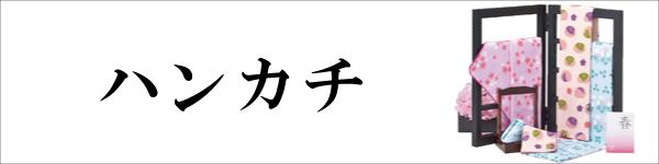 ハンカチ BtoB専門オンライン仕入れサイトウエダウェブby上田嘉一朗商店