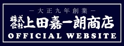 BtoB専門オンライン仕入れサイトウエダウェブby上田嘉一朗商店