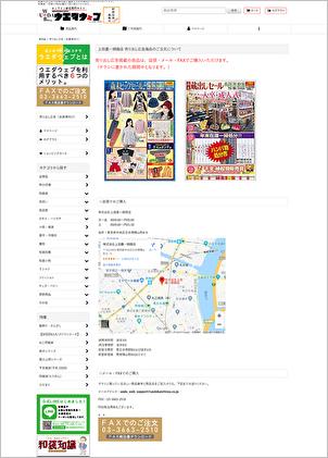 上田嘉一朗商店売り出し広告ページbyウエダウェブ