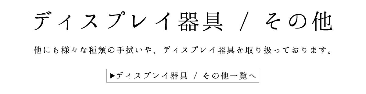 ディスプレイ器具 / その他