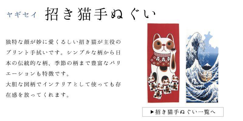ヤギセイ 招き猫手ぬぐい 独特な顔が妙に愛くるしい招き猫が主役のプリント手拭いです。シンプルな柄から日本の伝統的な柄、季節の柄まで豊富なバリエーションも特徴です。大胆な図柄でインテリアとして使っても存在感を放ってくれます。