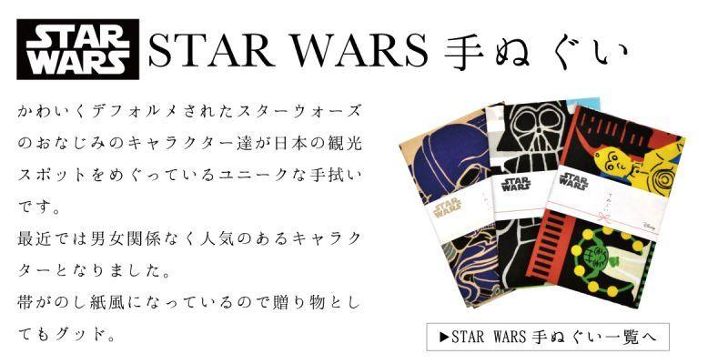 STAR WARS / スターウォーズ手ぬぐい かわいくデフォルメされたスターウォーズのおなじみのキャラクター達が日本の観光スポットをめぐっているユニークな手拭いです。最近では男女関係なく人気のあるキャラクターとなりました。帯がのし紙風になっているので贈り物としてもグッド。