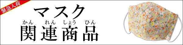 マスク関連商品 BtoB専門オンライン仕入れサイトウエダウェブby上田嘉一朗商店