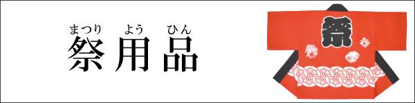 祭用品(まつりようひん) BtoB専門オンライン仕入れサイトウエダウェブby上田嘉一朗商店