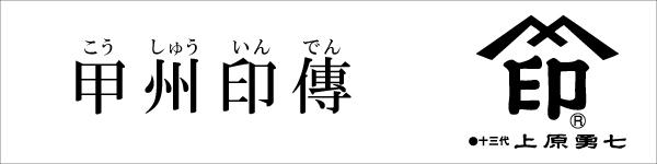 甲州印傳(こうしゅういんでん) BtoB専門オンライン仕入れサイトウエダウェブby上田嘉一朗商店