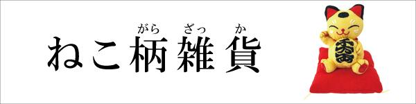ねこ柄雑貨 BtoB専門オンライン仕入れサイトウエダウェブby上田嘉一朗商店