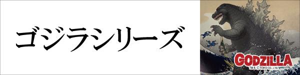 ゴジラシリーズ BtoB専門オンライン仕入れサイトウエダウェブby上田嘉一朗商店