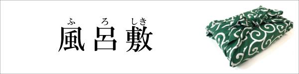 風呂敷(ふろしき) BtoB専門オンライン仕入れサイトウエダウェブby上田嘉一朗商店