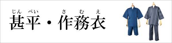甚平・作務衣(じんべい・さむえ) BtoB専門オンライン仕入れサイトウエダウェブby上田嘉一朗商店