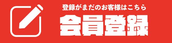 卸専門オンライン仕入れサイトウエダウェブby上田嘉一朗商店会員登録画面