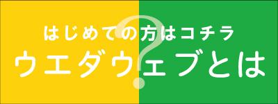 ウエダウェブとは BtoB専門オンライン仕入れサイトウエダウェブby上田嘉一朗商店