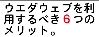 ウエダウェブのメリット BtoB専門オンライン仕入れサイトウエダウェブby上田嘉一朗商店