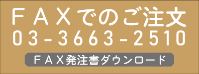 ウエダウェブ FAX注文についてby上田嘉一朗商店