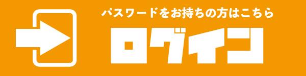 卸専門オンライン仕入れサイトウエダウェブby上田嘉一朗商店ログイン画面