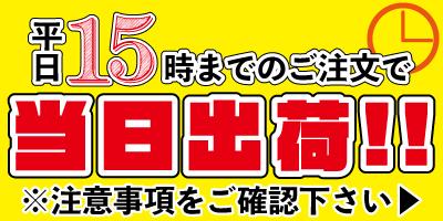 ウエダウェブ 平日15時までのご注文で即日発送by上田嘉一朗商店