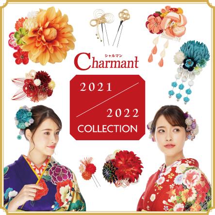 ウエダウェブ Charmant シャルマン 2021/2022 FLOWER ACCESSORIES コレクション