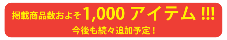 リニューアルウエダウェブ掲載商品数は1000アイテム!今後も続々追加予定