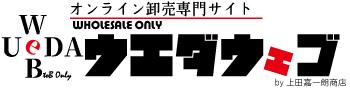 ウエダウェブby上田嘉一朗商店