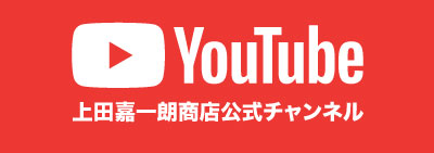 上田嘉一朗商店公式YouTubeチャンネル