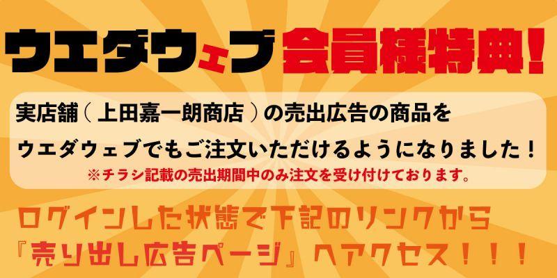 上田嘉一朗商店 売り出し広告商品のご注文について~ウエダウェブ