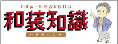 上田嘉一朗商店和装知識コーナー