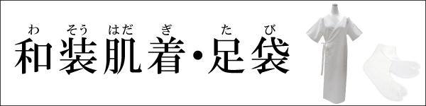 和装肌着・足袋 BtoB専門オンライン仕入れサイトウエダウェブby上田嘉一朗商店