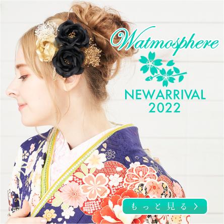 ウエダウェブ Watmosphere ワトモスフィア 2021/2022 NEW ARRIVAL 髪飾り