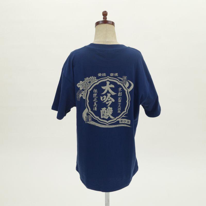 半袖Tシャツ 大吟醸 紺色