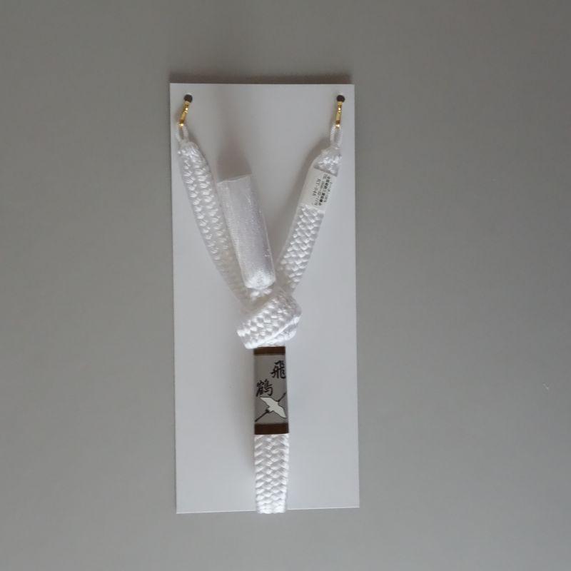 白 平羽織紐 化繊