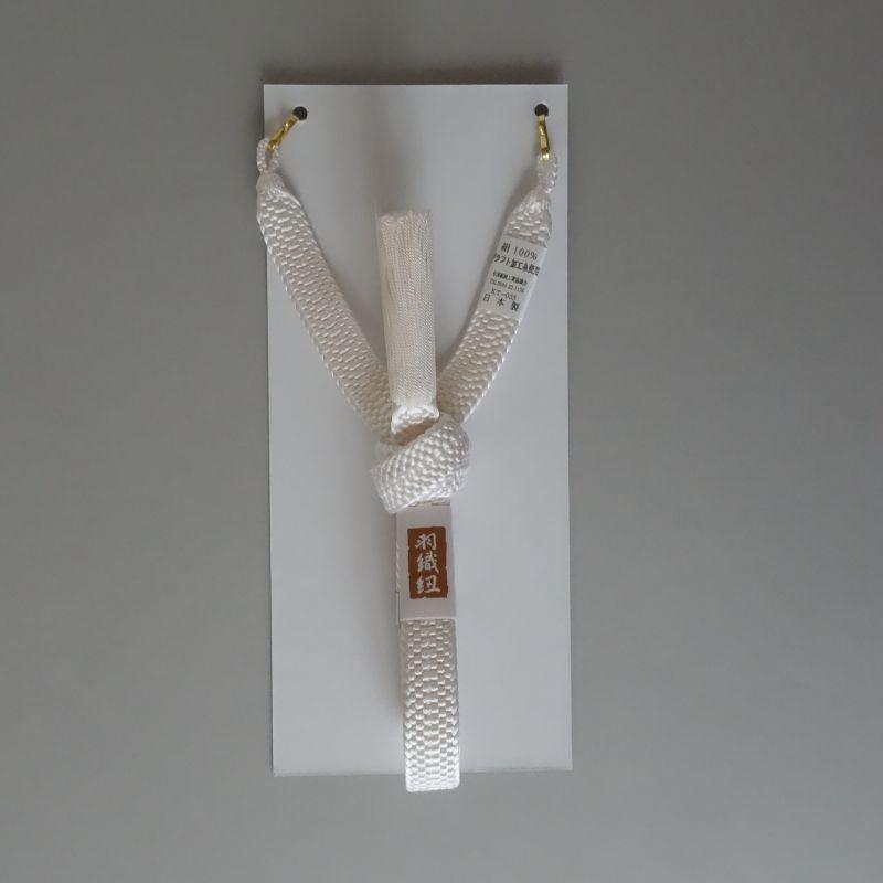 白 平羽織紐 正絹