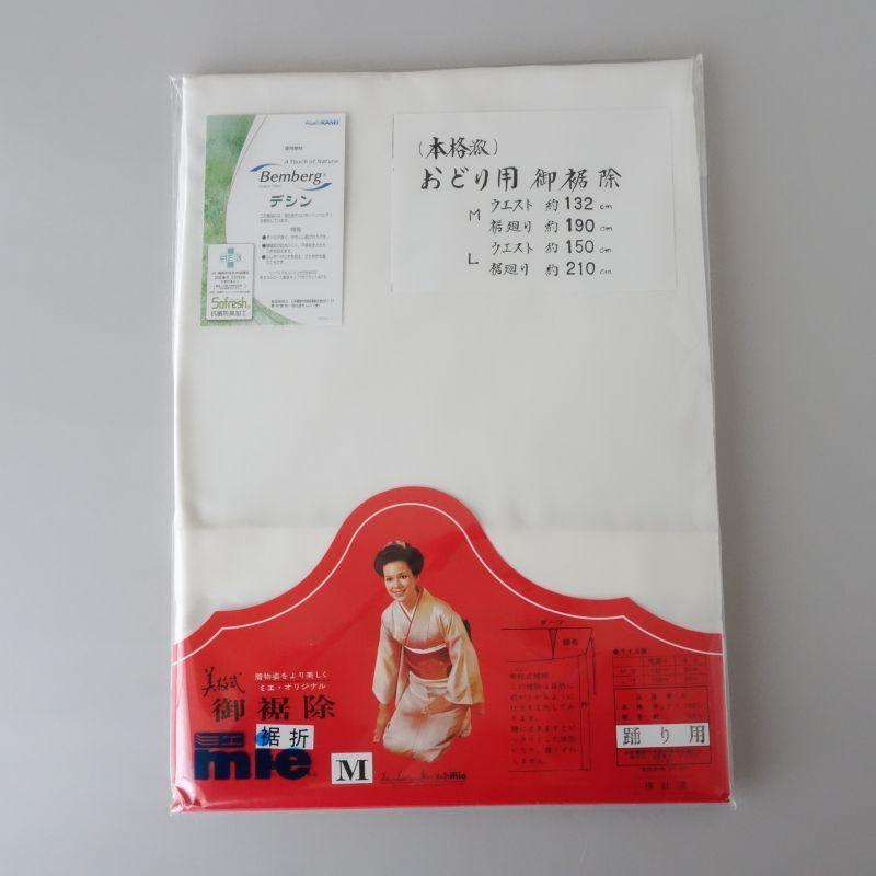 画像1: [ミエオリジナル]踊り用裾除け【裾折れ有り】Mサイズ   (1)