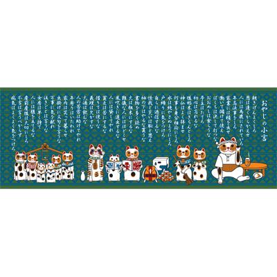 画像1: [招き猫手拭い]猫親父の小言 (1)