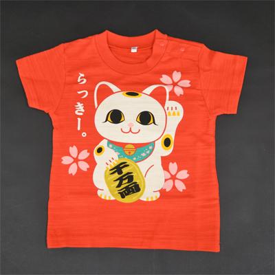 画像1: キッズTシャツ 招き猫(90,110,130) (1)