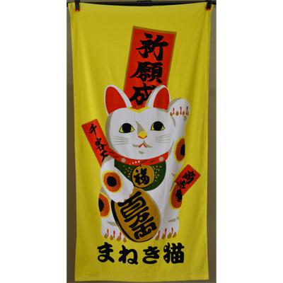 画像1: 〔レジャーバスタオル〕 招き猫 (1)