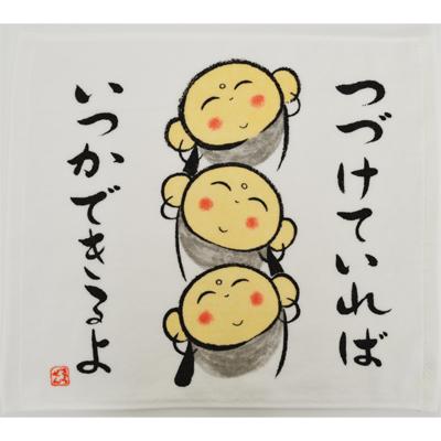 画像1: [ハンドタオル]【ぜんきゅうさん】 つづけていれば タオル (1)